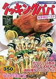 クッキングパパ 大手羽ロースト (プラチナコミックス)
