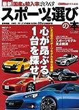 最新国産&輸入車2013スポーツモデル選びの本 (CARTOP MOOK)