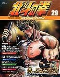北斗の拳DVDコレクション全国版(29) 2015年 7/21 号 [雑誌]