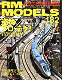 RM MODELS (アールエムモデルス) 2010年10月号 Vol.182