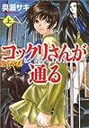 コックリさんが通る―Planset3 (上) (MF文庫 (8-14))