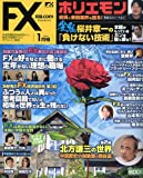 月刊 FX (エフエックス) 攻略.com (ドットコム) 2010年 01月号 [雑誌]