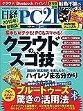 日経PC 21 (ピーシーニジュウイチ) 2015年 03月号 [雑誌]