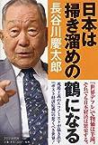 日本は「掃き溜めの鶴」になる