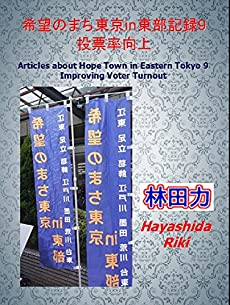 投票率向上 希望のまち東京in東部記録