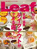 Leaf (リーフ) 2011年 10月号 [雑誌]
