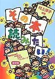 その本、読みたい!低学年―読みきかせ+ぷちブックトーク