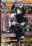 Gファンタジー 2009年 04月号 [雑誌]