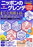 ニッポンのゲレンデ2009 (ブルーガイド・グラフィック)