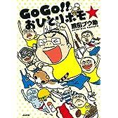 GoGo!! おひとりホモ☆