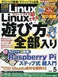 日経Linux(リナックス)2016年5月号 -