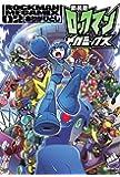 新装版 ロックマンメガミックス 02