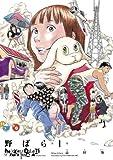 野ばら 1巻<野ばら> (ビームコミックス(ハルタ))