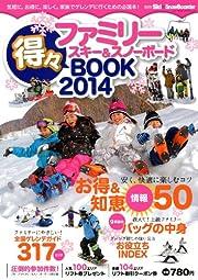 ファミリースキー&スノーボード得々BOOK 2014 (ブルーガイド・グラフィック)