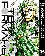 テラフォーマーズ 15 (ヤングジャンプコミックスDIGITAL)