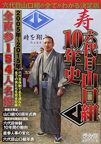 六代目山口組10年史 (メディアックスMOOK)