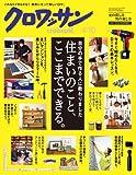 クロワッサン 2014年 4/10号 [雑誌]