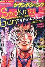 グランドジャンプ 2014年 4/2号 [雑誌]