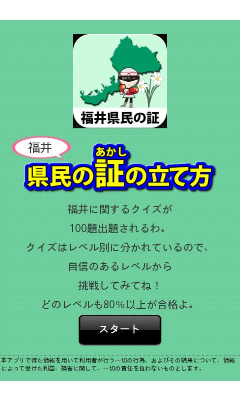福井県民の証