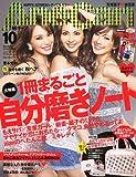 AneCan (アネキャン) 2010年 10月号 [雑誌]