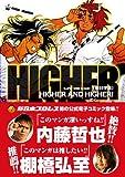 NJPW e-books コミック 「HIGHER AND HIGHER」(広く。著) (新日本プロレスEbooks)