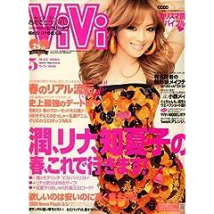 ViVi (ヴィヴィ) 2008年 05月号