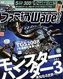 ファミ通Wave (ウェイブ) DVD 2008 年 12 月号 [ 雑誌 ]