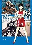 商人道(あきんロード) 2 (ビッグコミックス)