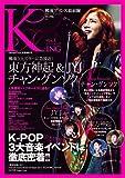 K-ING 【韓流プリンス最前線! 東方神起&JYJ&チャン・グンソク!!】 (晋遊舎ムック)
