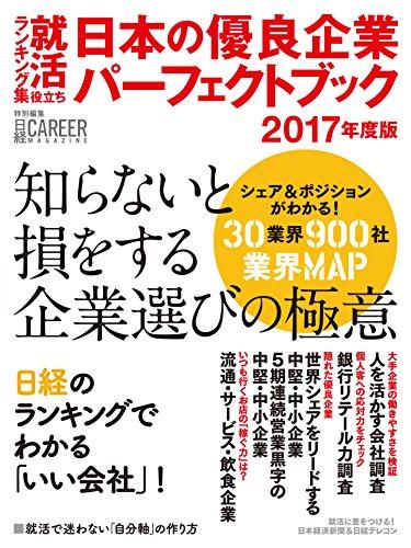 日本の優良企業パーフェクトブック 2017年度版 (日経キャリアマガジン特別編集)