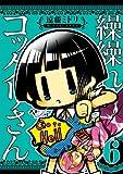 繰繰れ! コックリさん6巻 (デジタル版ガンガンコミックスJOKER)