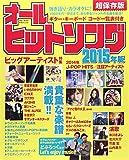 オールヒットソング2015年版 (ブルーガイド・グラフィック)