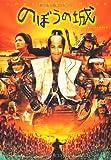 黒澤組と三十騎の会�A『乱』で作った鎧や槍を野村萬斎主演『のぼうの城』でも使った?