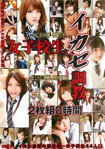 【アウトレット】女子校生イカセ調教 2枚組8時間 NIRVANA [DVD]