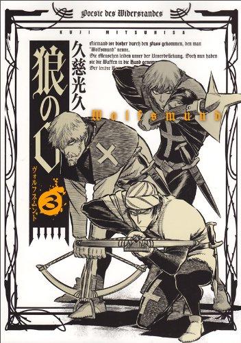 狼の口 ヴォルフスムント 3巻 (ビームコミックス)