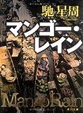 マンゴー・レイン (角川文庫)