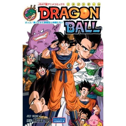 JSAT版アニメコミックス DRAGON BALL オッス!帰ってきた孫悟空と仲間たち!! (ジャンプコミックス)