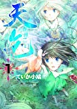 天乞-あまごい 1 (電撃コミックス)