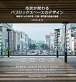 サムネイル:book『市民が関わるパブリックスペースデザイン』
