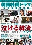 韓国純愛ドラマSP 19 (バンブームック)