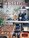 PLUS1 Living No.92―「アート」と「アンティーク」で暮らしに味わいを、おしゃれを。 (別冊PLUS1 LIVING)
