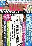 週刊現代 2014年 7/19号 [雑誌]