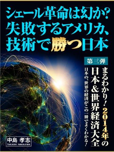 シェール革命は幻か?失敗するアメリカ、技術で勝つ日本 (まるわかり!2014年の日本&世界経済大全)