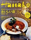 Hanako (ハナコ) 2012年 12/13号 [雑誌]