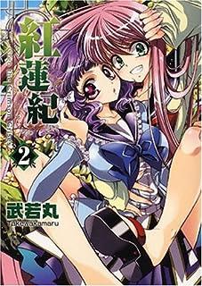 紅蓮紀 2 (IDコミックス 百合姫コミックス)