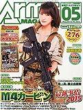 月刊 Arms MAGAZINE (アームズマガジン) 2015年5月号
