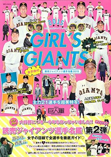 GIRL'S GIANTS 2015: 女子向け読売ジャイアンツ選手名鑑2015 (別冊JUNON)