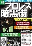 プロレス 暗黒街 (別冊宝島 1954 ノンフィクション)