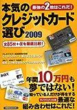 本気のクレジットカード選び2009 最強の2枚はこれだ! (洋泉社MOOK) (洋泉社MOOK) (洋泉社MOOK)