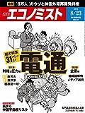 週刊エコノミスト 2016年08月23日号 [雑誌]